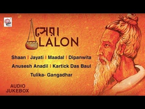 Shera Lalon | Hits of Lalon | Shaan, Jayati, Dipanwita, Kartick , Tulika-Gangadhar| Folk Songs