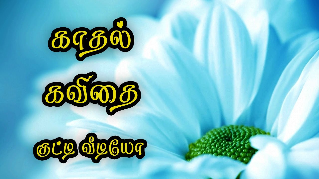Kadhal Kavithai Tamil Love Quotes In Tamil Video 016