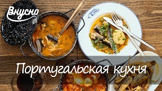 Рецепты Португальской кухни от шеф-повара Рикардо Лопеса