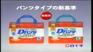 ダンディ宝田明 白十字 Dパンツ しっかりガード.