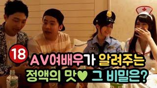 [18금] AV여배우가 알려주는 정액의 맛♥그 비밀은?:: ChulGu 철구