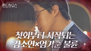 """[첫회불륜] """"도와주실래요?"""" 김소연×엄기준, 안 보이는 곳에서 스킨십!ㅣ펜트하우스(Penthouse)ㅣSBS DRAMA"""
