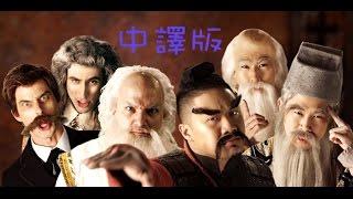 東方哲學家 VS 西方哲學家 經典饒舌爭霸戰 第四季(正體中文版)