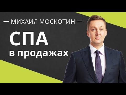 КАК УВЕЛИЧИТЬ ПРОДАЖИ - продажи по методу «СПА» || Михаил Москотин