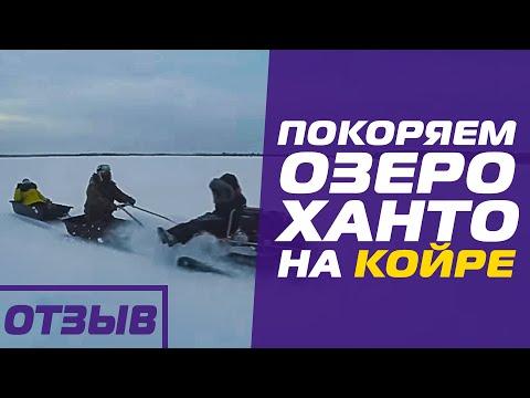 Видео: Койрах