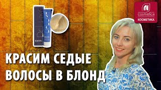 Як пофарбувати сиве волосся в блонд ? Фарбування сивого волосся в світлі відтінки. Estel для сивини