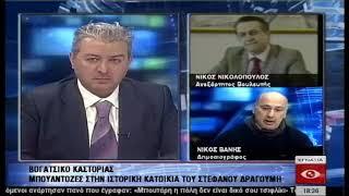 Σπιτι Δραγουμη - Εγνατια Τηλεοραση - Νικος Βανης - Νικος Νικολοπουλος
