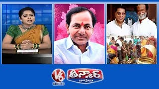 TRS Sweeps Municipal Polls | Rajinikanth,Kamal Haasan Join Hands | Teenmaar News