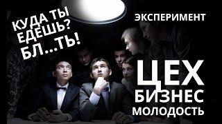 Куда ты едешь? Б...ть!! Бизнес молодость. Цех. Скачать курс или ехать в Москву?