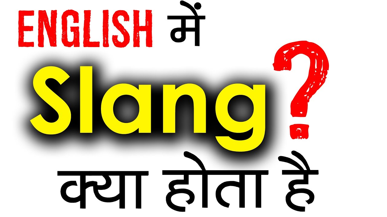 Slang क्या होता है? Learn Meaning of Slang in Hindi | Should We Use English  Slangs in conversation?