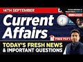 14th September Current Affairs - Daily Current Affairs Quiz | Bonus Static Gk Questions in Hindi