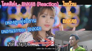 โดดดิด่ง - BNK48 (Reaction)