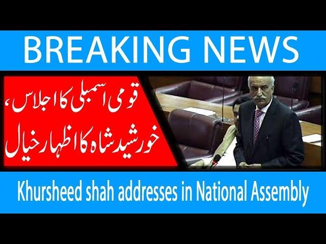 Khursheed shah addresses in National Assembly   17 Oct 2018   92NewsHD