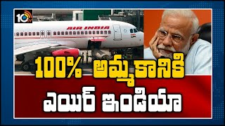 Air India sell off: Modi govt to sell 100% stake in Air India | 10TV News