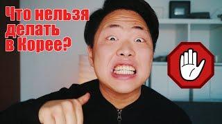 5 Вещей, Которые Нельзя Делать В Корее