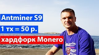 видео асик s9