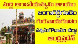 #Maddi anjaneyaswamy temple  | jangareddygudem | west Godavari | Teerthayatra telugu | vijaya mavuru