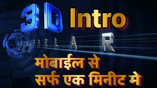 how to make a intro for youtube channel   online intro kaise banaye   youtube channel intro