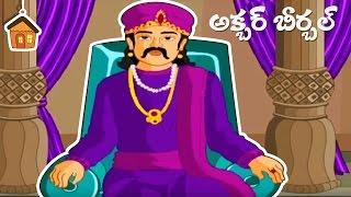 Akbar Birbal | Telugu Ahlaki Hikayeler Çocuklar İçin Çizgi Film Hikayeler Bommarillu | |