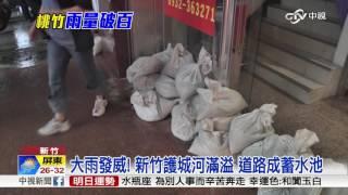 暴雨! 新竹護城河溢堤 一度水淹鐵軌│中視新聞 20160614