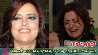 رحيل الفنانة السورية نجوى علوان بطلة مسلسل