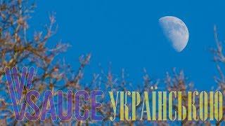 Ілюзія Місячного термінатора - Vsauce українською