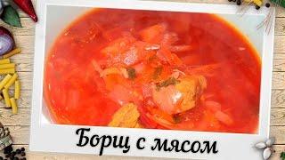 Борщ с мясом | Пошаговый рецепт