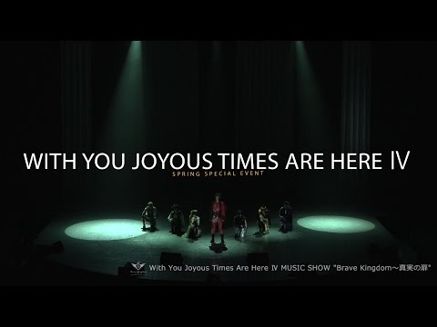 "With You Joyous Times Are Here Ⅳ Music Show ""Brave Kingdom~真実の扉"" ダイジェスト"