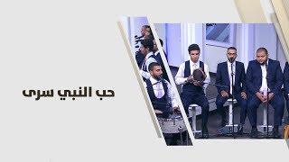 الفرقة الهاشمية للانشاد - حب النبي سرى