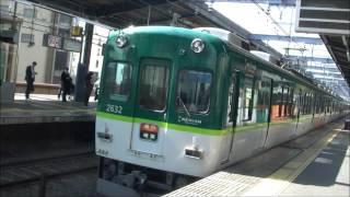 京阪電車***3/28 本日の朝の上りの「急行 樟葉」
