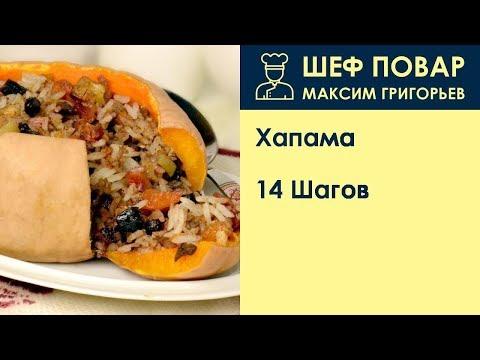 Хапама . Рецепт от шеф повара Максима Григорьева