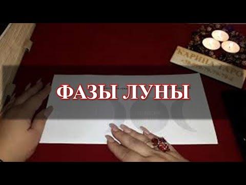 Как узнать фазу луны? Очень просто!!!