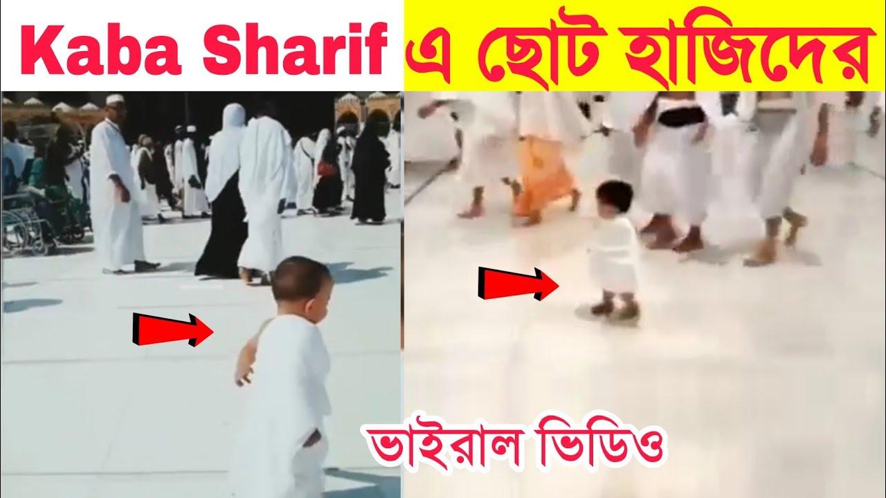 Kaba Sharif এ হজ্ব করতে আসা ২ বাচ্চার ভিডিও ভাইরাল || Kaba Sharif Amazing Viral Video