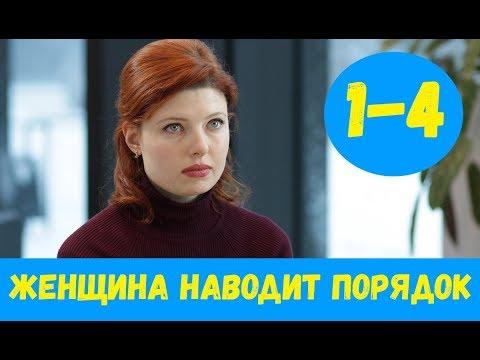 ЖЕНЩИНА НАВОДИТ ПОРЯДОК  1 - 4 СЕРИЯ (премьера, 2020) ВСЕ СЕРИИ Анонс и Дата