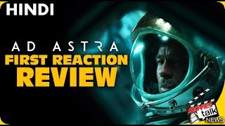 AD ASTRA : First Reaction Review [Explained In Hindi]