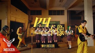 麋先生MIXER【四不像 Père David's Deer】Official Music Video