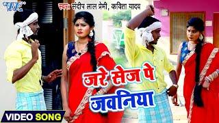 #VIDEO - जरे सेज पे जवनिया I #Sandeep Lal Premi, Kavita Yadav I Jare Sej Pa Jawaniya I 2020 Song