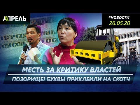 ВЛАСТИ МСТЯТ СОВЕТНИКУ МЭРА БИШКЕКА? \\ Новости 26.05.2020