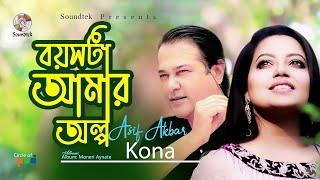 Asif Akbar Ft. Kona - Boyoshta Amar Olpo | Moneri Aynate | Soundtek