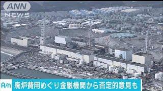 廃炉費用増の東電 大手銀行は法的整理に否定的(16/11/14)
