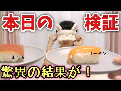 目隠ししてもサーモンを当てる事が出来るのか検証してみた!お寿司食べちゃいます!