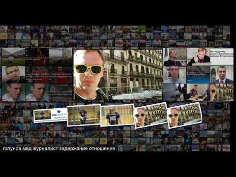 Журналист Голунов уехал домой в сопровождении сотрудника ФСИН