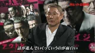 http://outrage-movie.jp 10月6日(土)より全国大ヒット上映中 『アウト...