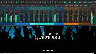 ตาสว่าง โมเดินด็อก cover midi karaoke reaper5
