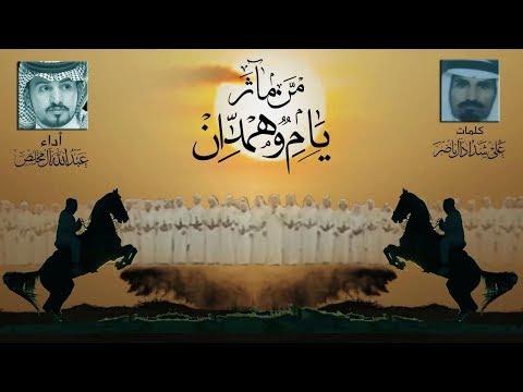 من ماثر يام وهمدان كلمات  علي بن شداد القحطاني أداء عبدالله ال مخلص