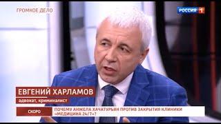Убивали или лечили? (Прямой эфир с Андреем Малаховым, Россия-1, от 24 мая 2021 года)