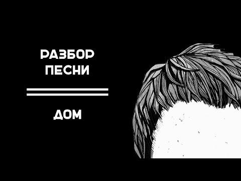 РАЗБОР ПЕСНИ // ДОМ