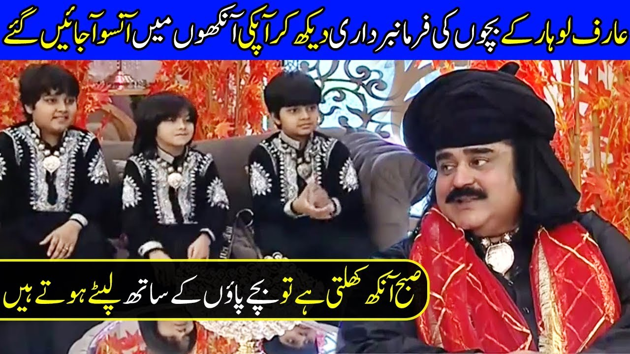 Download Arif Lohar Sons Made An Example For Everyone | Arif Lohar With Sons Interview Special | Celeb City