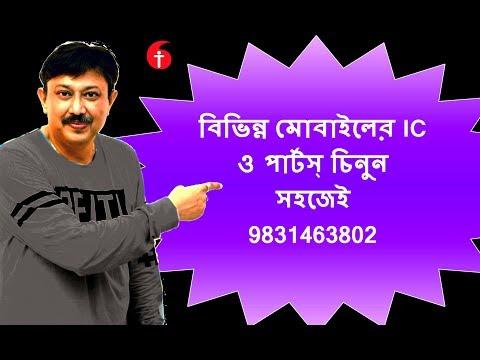 বিভিন্ন মোবাইলের IC ও পার্টস্ চিনুন সহজেই-Telecom Inox-+919831463802,+919163475866,+917980682839