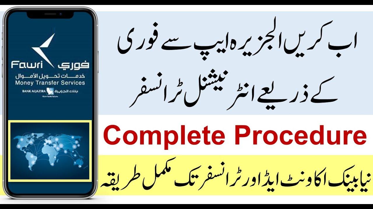 Online Fawri International Money Transfer | Fawri Bank Deposit |  Bank AlJazira